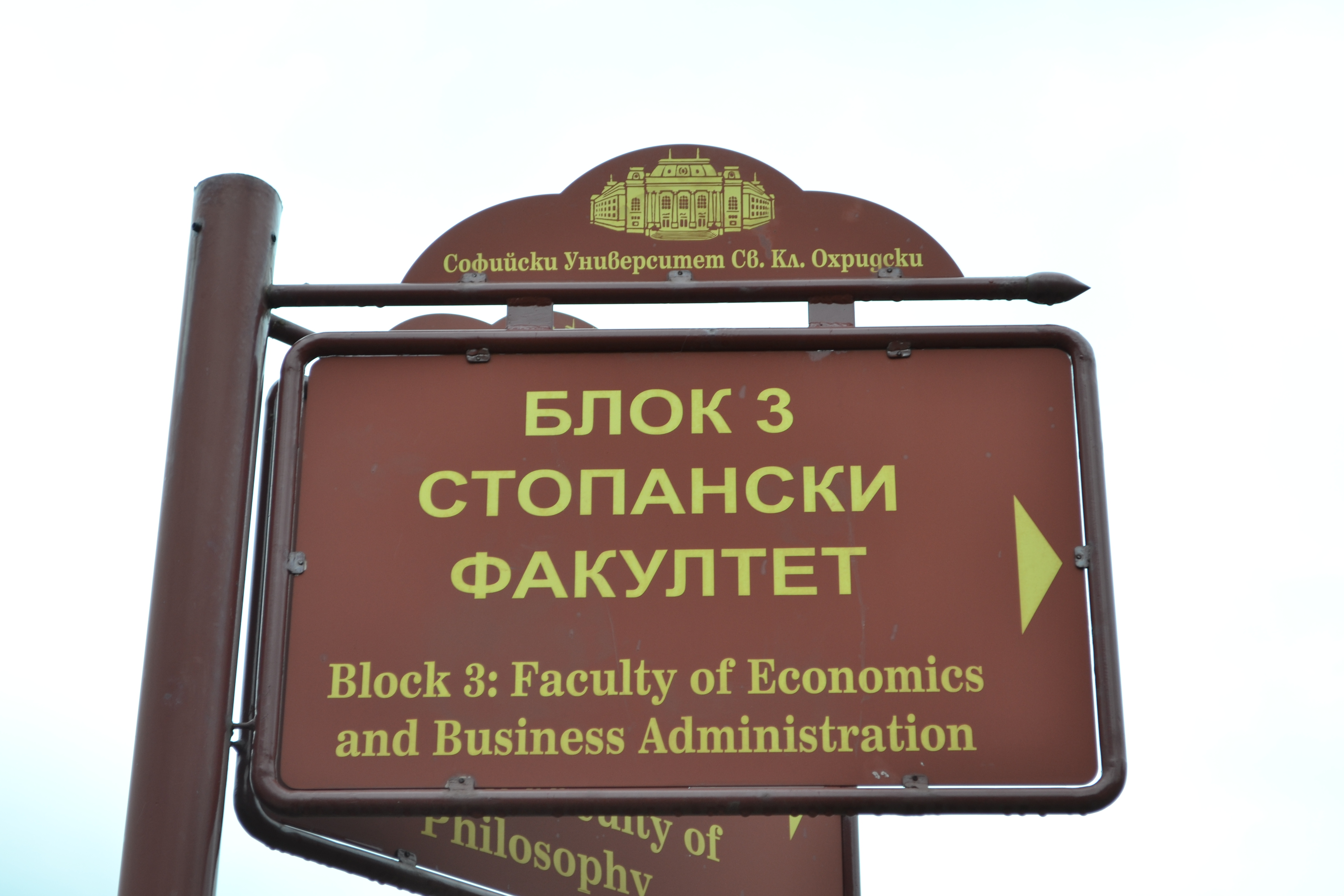Нова охранителна фирма ще пази реда в Софийския университет