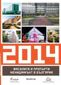 FM Catalog 2014