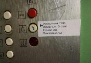 """Асансьор с """"телефонна връзка"""" към поддържаващата компания"""