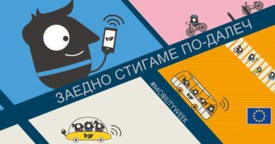 На 16 септември започва Европейската седмица на мобилността