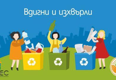 АДУЕС подпомага почистването на междублокови пространства в страната