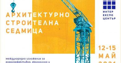 Всичко за строителството: на Архитектурно-строителна седмица от 12 до 15 май