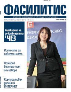 Сп. Фасилитис, брой 1/2011
