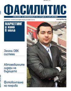 Сп. Фасилитис, брой 2/2011