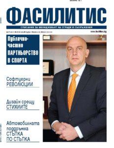 Сп. Фасилитис, брой 3/2011