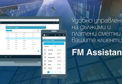 CenterMine представя уеб модул за ефективна комуникация между фасилити мениджъри и техните клиенти