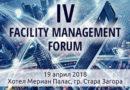 IV-ти Фасилити мениджмънт форум ще се проведе на 19 Април в Стара Загора