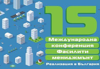 "15-а конференция ""Фасилити мениджмънт: Реализация в България"""