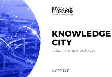 """Технологиите, които превръщат един град в """"умен"""" – на конференцията Knowledge city"""