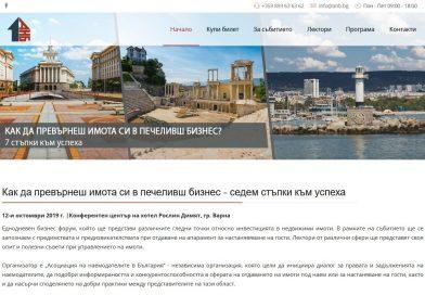 Бизнес форум за управление на имоти под наем във Варна